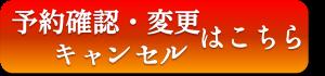 貸別荘ルネス軽井沢の宿泊予約確認・変更・キャンセルはこちら