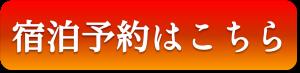 貸別荘ルネス軽井沢のご宿泊予約はこちら